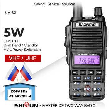 Original 5w BaoFeng UV 82 Walkie Talkie Dual Band VHF UHF 136-174MHZ 400-520MHZ 8W Baofeng UV-82 Ham Radio Baofeng 82 UV82 UV-5R - DISCOUNT ITEM  27% OFF Cellphones & Telecommunications