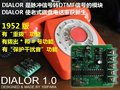 Old turntable type old telephone special pulse transfer dual tone multi frequency DTMF module DIALOOR 1952 Edition