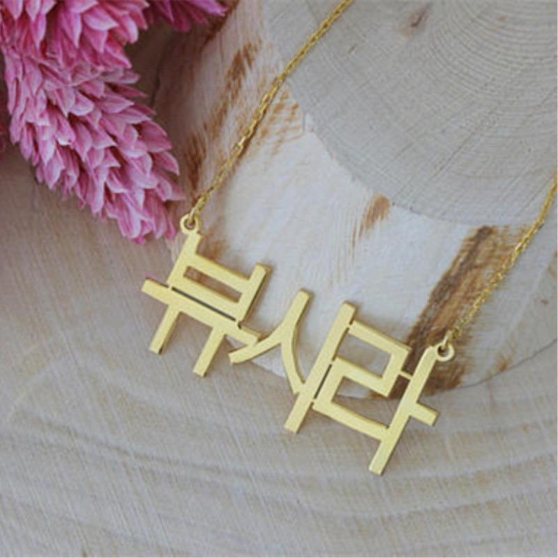 US $10 79 10% OFF|Personalized Korean Name Necklace Korean Custom Necklace  Silver Gold Rose Gift Monogram & Name Necklaces-in Pendant Necklaces from