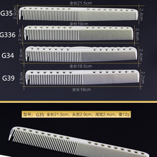 цена на Professional Hairdressing Cut Comb Barber Unbreakable Hair Cutting Comb With Laser Measure Scale Hair Cut Comb