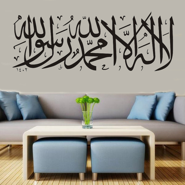 Islamic Wall Stickers Quotes Muslim Arabic Home Decorations Bedroom Mosque Vinyl Decals Letters God Allah Mural Art  JJ014 3