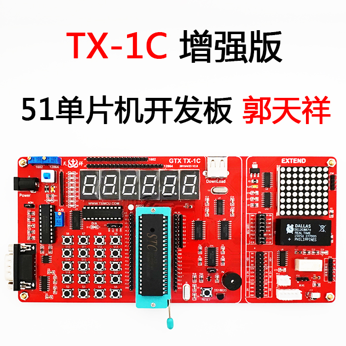 1C Enhanced Version 51 Development Board Single - Chip Development Board Learning Board w5500 development board the ethernet module ethernet development board
