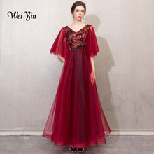 weiyin V-Neck Short Sleeve Lace wine red Evening Dresses Backless Lace Up  Dinner Party 0a07b9351979
