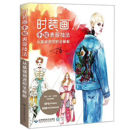 Clothing Fashion Design Entry Self Learning Zero Based Books Creative Painting Hand Painted Performance Techniques Analysis Aliexpress