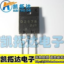 Si  Tai&SH    2SD2578 D2578  integrated circuit