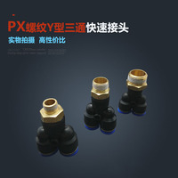 free shipping 300Pcs Air Pneumatic 1/4 PT to 4mm Y Shaped Push in Connectors Quick Fittings PX4 02