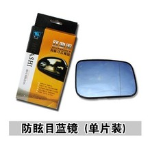 forTsinghua Huashi Landwind Fenghua rearview mirror mirror blue large hyperboloid mirror white electric heating