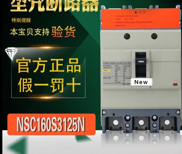 100%New Original In box   1 year warranty   NSC 160S 3125N    NSC160S3125N100%New Original In box   1 year warranty   NSC 160S 3125N    NSC160S3125N