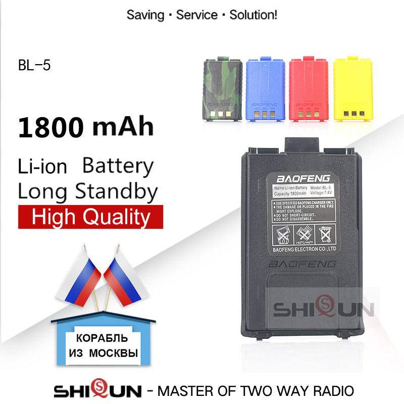 Baofeng UV-5R BL-5 1800mah 3800mAh Battery for UV-5R UV-5RA BF-F8HP UV-5RE DM-5R Plus Compatible RT-5R RT5R Walkie Talkies UV5R