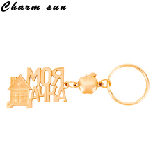 """Dacha Villa key key chain Carry-on baggage Customized Charm Golden souvenirs & gift Lucky Keychain """"My a dacha,"""" Gold Series"""