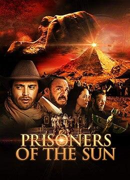 《太阳的囚徒》2013年美国动作,冒险,恐怖电影在线观看