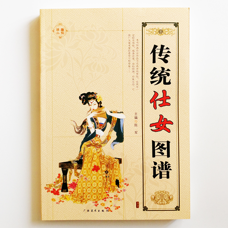 Traditional Chinese Ladies Line Drawing Collection Book Demonstration Works Of Art Teaching Or Adult Coloring Book 252 Pages