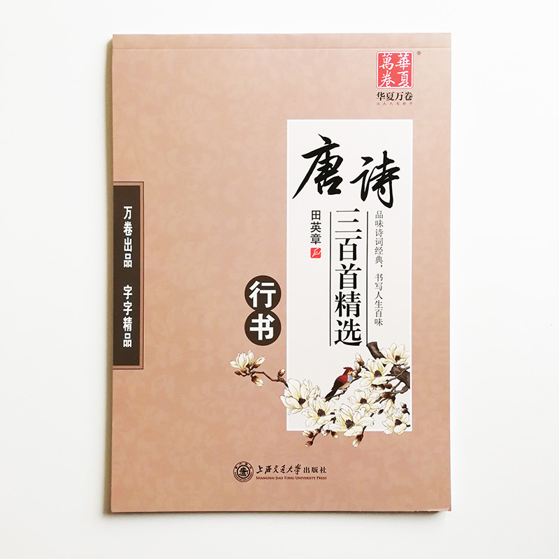 Chinese Calligraphy Copybooks For Pen Xingshu Tang Poem Chinese Characters Exercise Books By Tian Yingzhang