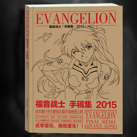 GUNDAM Evangelion EVA First Machine Line Manuscript Manuscript Set Character Set Scene Art Concept Album Child Toy Gift