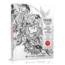 Livre de coloriage, exemple de cours de peinture Technique, croquis, dessins de lignes esthétiques, illustration, livre de coloriage