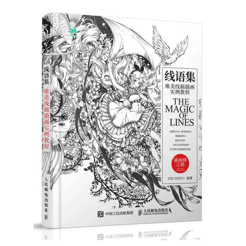 Livre De Coloriage Illustration De Lignes Esthetiques Projet De Cours Pour Peinture Technique Et Croquis Tutoriel Aliexpress