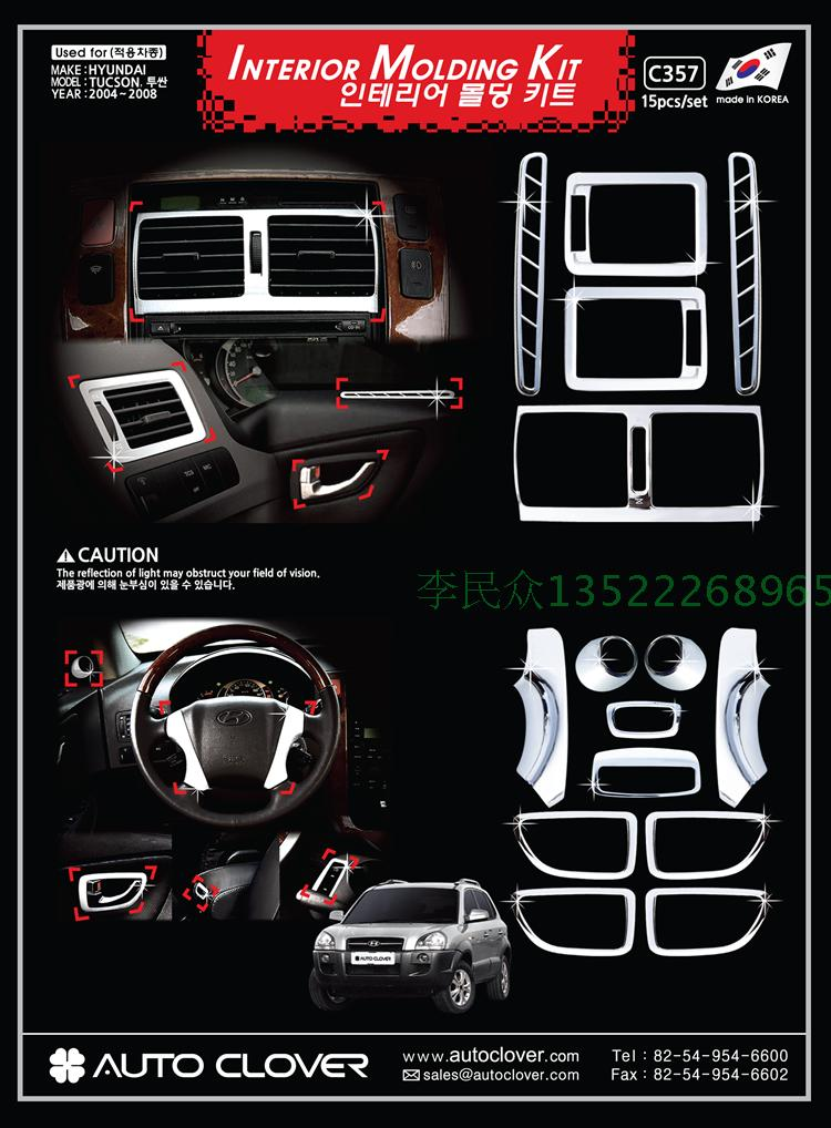 ФОТО High quality ABS Chrome  Interior Garnish Molding Trim 15pcs for Hyundai 2006-2008 Tucson  accessories  Make in korea