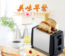 Free Shipping Wholesale 10PCS/LOT Household Stainless Steel 2 Slices Toaster Bread Toast Machine For Breakfast With Euro Plug