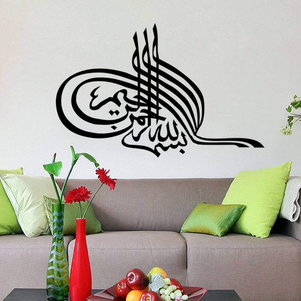 High quality islamic wall stickers Islamic art vinyl sticker Home decal Room Decor CW-31