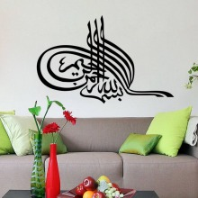 High quality islamic wall stickers Islamic art vinyl sticker Home decal Room Decor CW-31