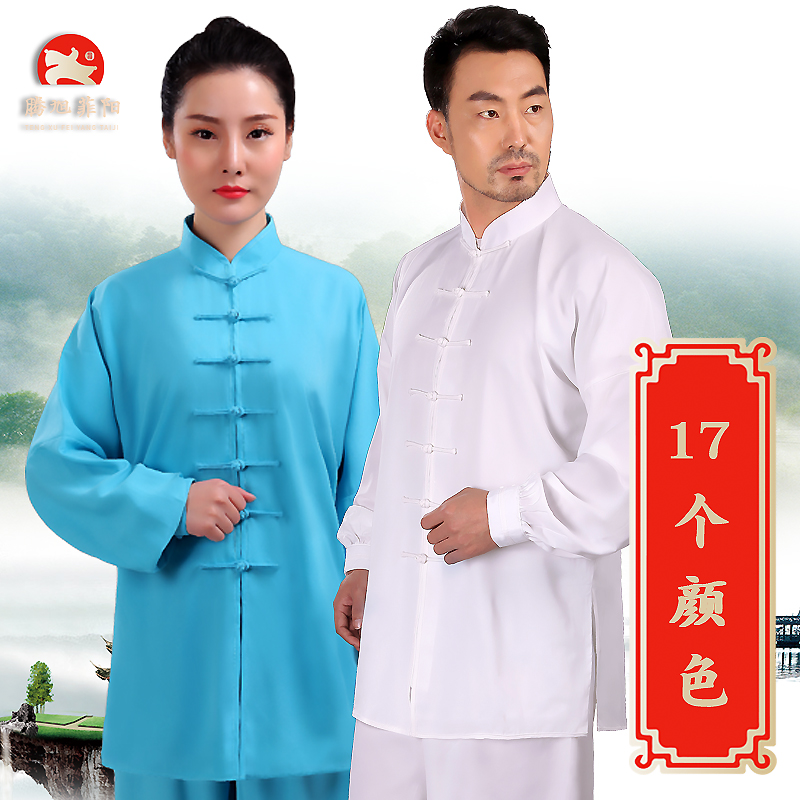 ProfessionTai chi clothing and male female cotton long sleeve Chinese wind spring and summer clothes Taiji Wushu summer clothing    1