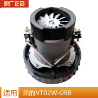 Vacuum Cleaner By Pass Wet And Dry Motor VT02W 09B Vacuum Cleaner Accessories