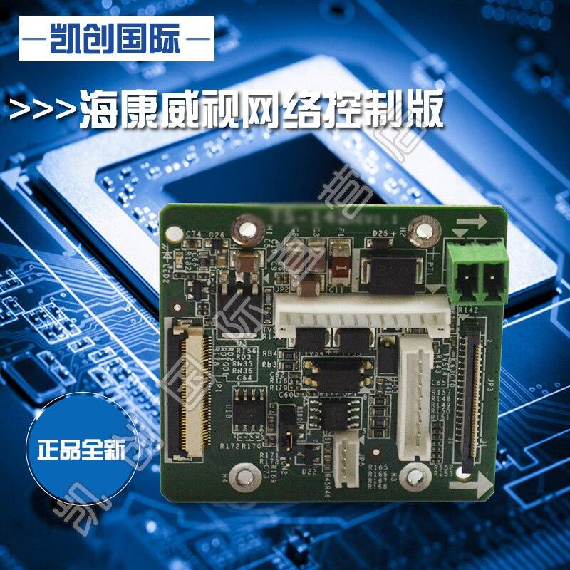 Network Integrated Machine Movement Control Board Conversion Interface BoardNetwork Integrated Machine Movement Control Board Conversion Interface Board