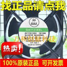 Залива GA1123XSL 18/19 Вт (12 см); AC110V/120V 12038 вентилятор