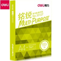 Deli A4 70g White Paper Printing Paper School Office Supplies Copy Paper Duplex Printing Smooth Business