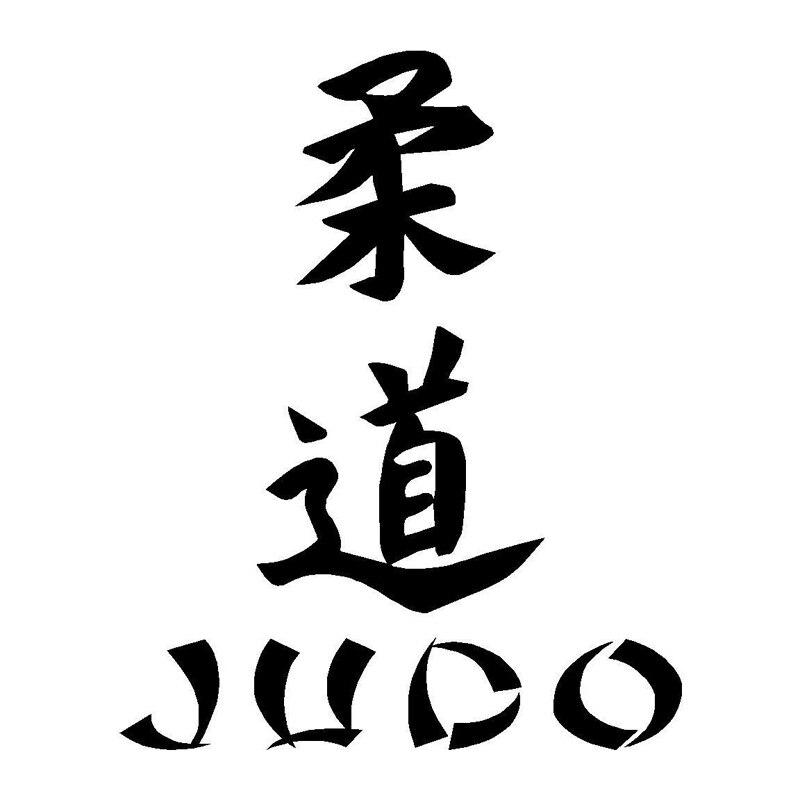Decal JUDO Wall Art Sticker Gift Mural Japanese Kanji Martial Arts