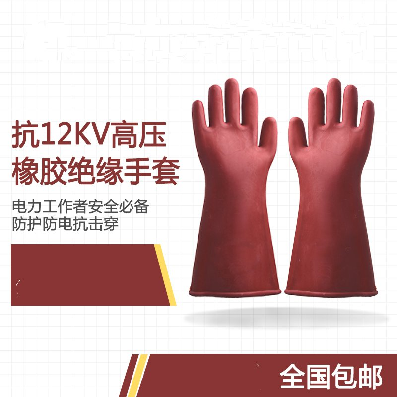 12kv insulated gloves electrician prevent electric live working high pressure rubber protective gloves genuine 12kv live working gloves insulated high voltage insulated rubber gloves electrician specials