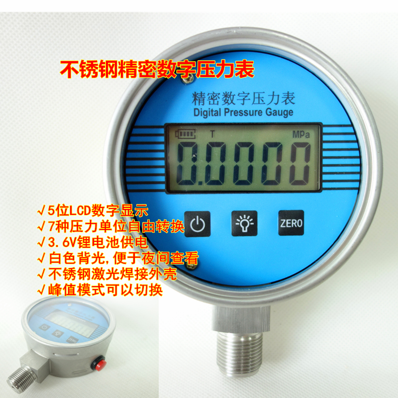 0.6Mpa significant number of precision pressure gauge 3.6V  YB-100 5-digit LCD stainless steel precision digital pressure gauge