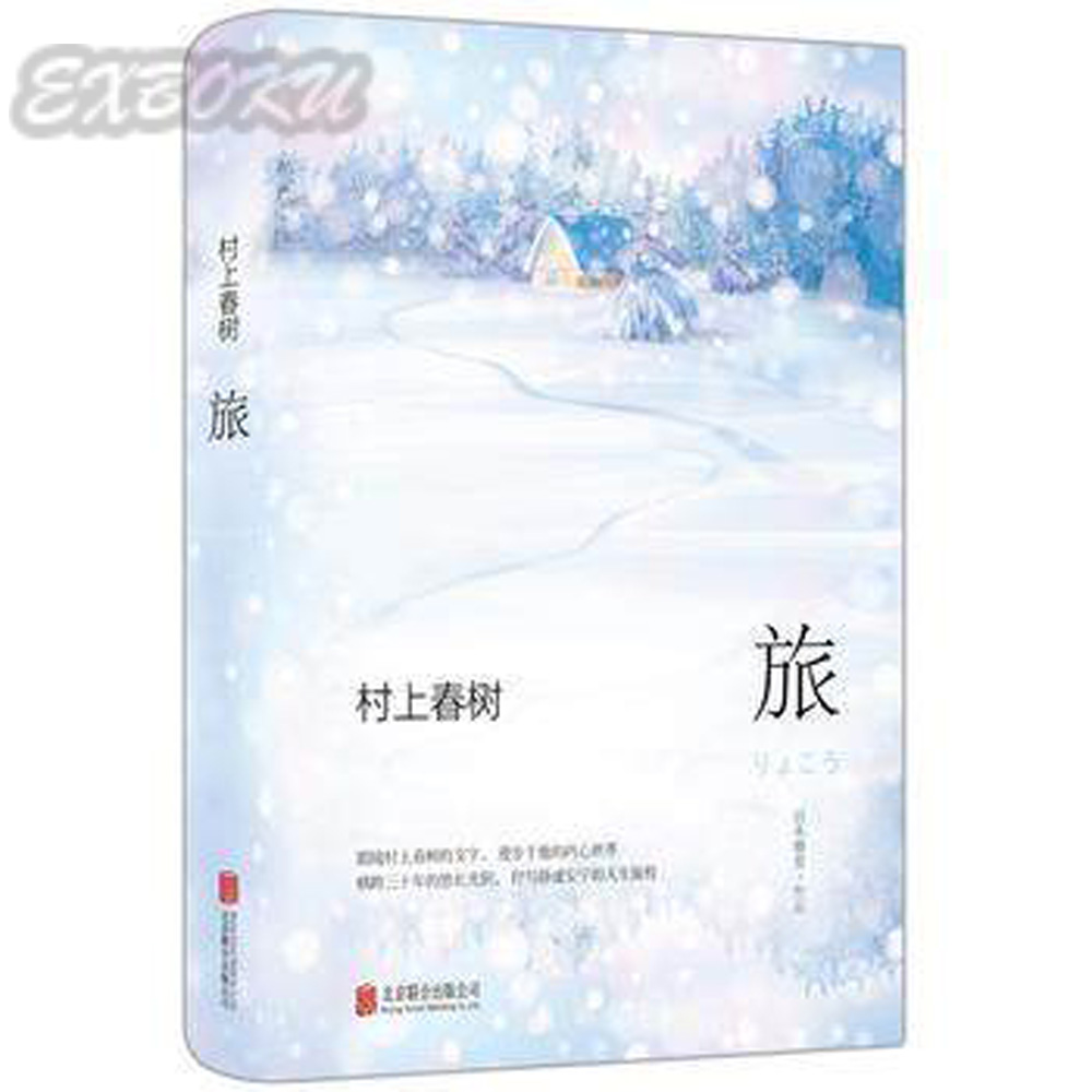 Journey (hardcover) (Chinese Edition)