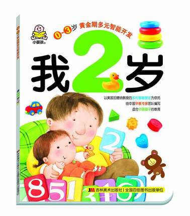 Chinese Mandarin Story Book For Kids Age 2,Children Baby Early Education Learing Han Zi Book