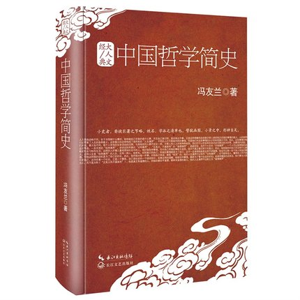 A Brief History Of Chinese Philosophy: Humanistic Classic Series