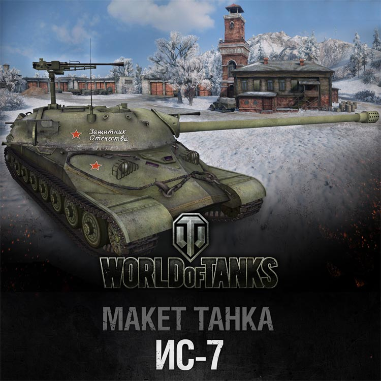 WOT Tank World No.020is-7 Paper Model Hand-made DIY Toy