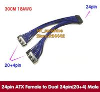 high quality PSU ATX 24Pin Female to Dual 24Pin(20+4) Male Y Splitter Power Extension Cable For two motherboard 30CM