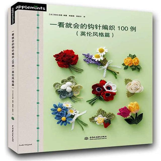 Nuevo 100 crochet tejer patrones lana libro ramillete japonés libro ...