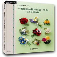 New 100 Crochet Knitting Patterns Book Wool Corsage Japanese Tutorial Book Easy Master British Style Weaving