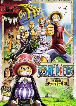 《海贼王剧场版3:珍兽岛的乔巴王国》2002年日本动画,动作,冒险动漫在线观看