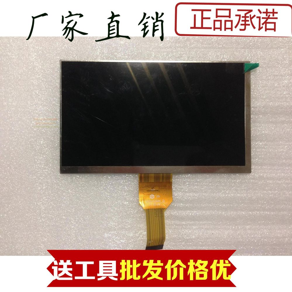 Ericsson dual-core communication cable s8 3G version FPC0703001-B LCD screen LCD internal display 070C30M