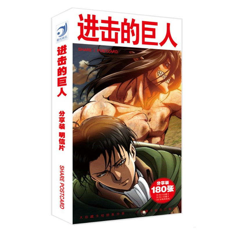 180pcs/Set Anime Attack On Titan Postcard/Greeting Card/Message Card/Christmas and New Year gifts