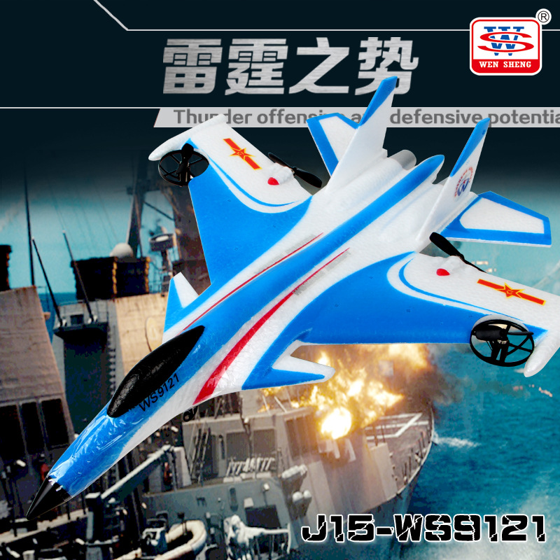 Boy toys 2.4G glider Foam Remote Control Plane 4CH RC Plane 150m Control Distance fixed wing J15 fighter aircraft model EPP 9121  fms 1100mm p 51d light fighter old crows world war ii fixed wing rc aircraft
