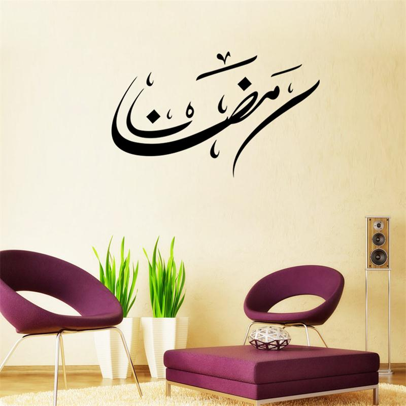 Newest Muslim Islamic Pattern Quote Home Wedding Decoration Wall Stickers For Bedroom Sticker Decals Hot Sale