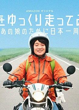 《慢行日本:为那女孩环岛骑行》2017年日本电视剧在线观看