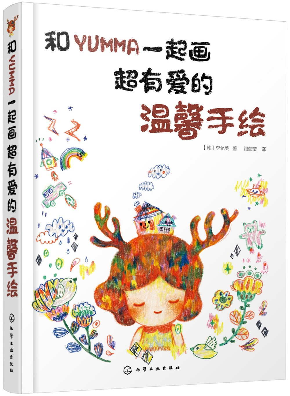Chinese Art Painting Book Hand drawn entry, a school will be simple strokes Drawing Book