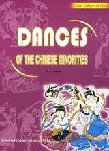 배울 소수 언어 댄스