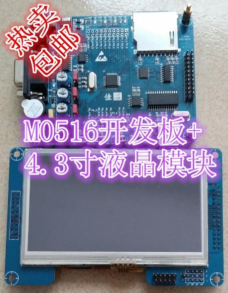 все цены на M0516 development board + 4.3 -inch LCD module CH376S RA8875 driver module онлайн