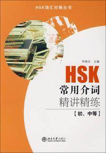 HSK Vocabulary Series- Commonly Used Prepositions Explaination and Exercises(Primary and Secondary) context based vocabulary teaching styles