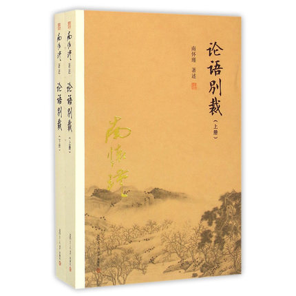 2pcs/set The Analects Of Confucius Nan Huaijin Selected Works In Chinese Ancient Philosophy Religion Books Of Chinese Classics